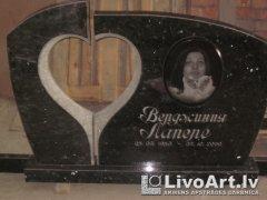 kapu piemineklis ar sirdi